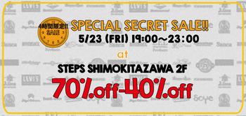 secretsaleバナー-thumb-350x166.jpg