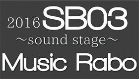 第4回 SB03 Music Rsbo -Sound Stage-